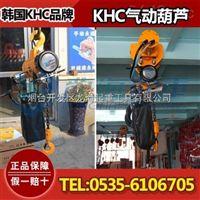 500kg气动葫芦,进口KHC气动葫芦价格,韩国原装